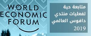 منتدى دافوس العالمي 2019